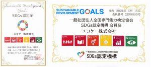 【エコケー株式会社】SDGsの目標達成に向けた取り組みについて