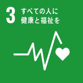 SDGsアイコン3