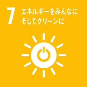 SDGsアイコン7