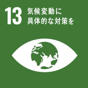 SDGsアイコン13