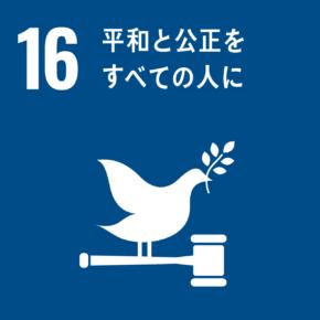 SDGsアイコン16