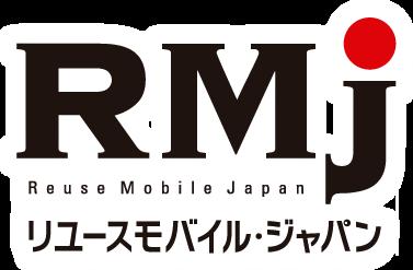 RMJ(リユースモバイルジャパン)とは?