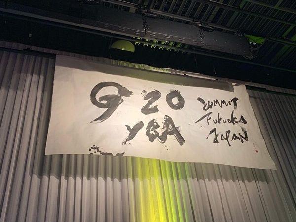 G20 YEAとは?