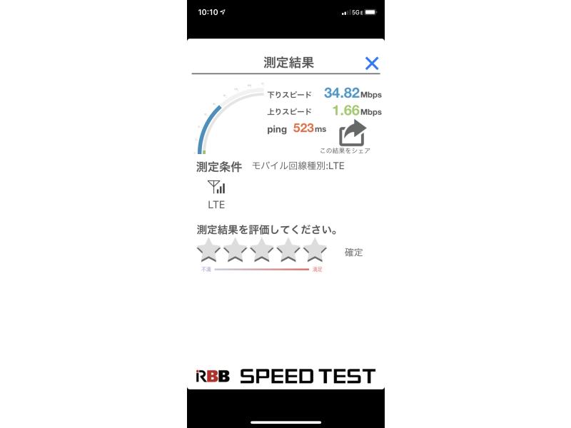 日本版iPhoneX(10)で速度計測